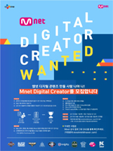Mnet Digital Creator 모집
