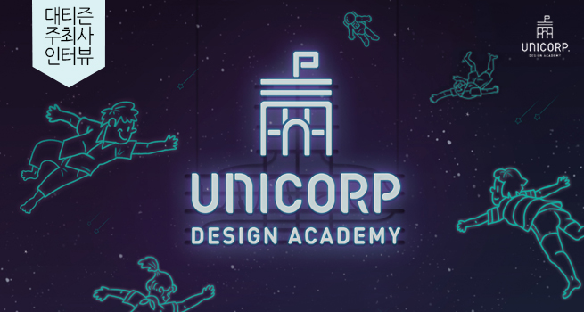 UNICORP DESIGN ACADEMY 6기 모집
